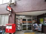 八千代台郵便局