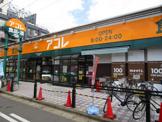 アコレ 八千代台駅西口店