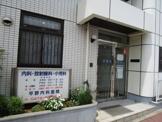 平野内科医院