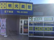 明光義塾石下教室
