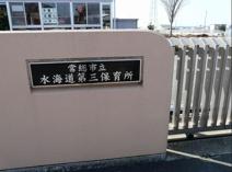 水海道第三保育所