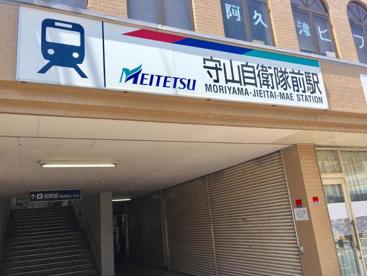守山自衛隊前駅の画像1