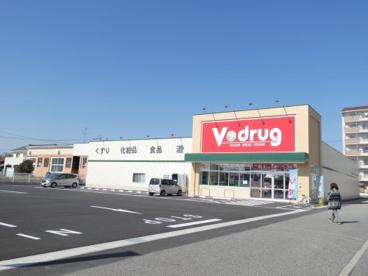 V・drug(V・ドラッグ) 高浜北店の画像1
