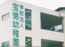 宝徳幼稚園
