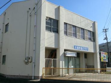 大島学童クラブの画像1