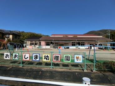 おおしま幼稚園の画像1