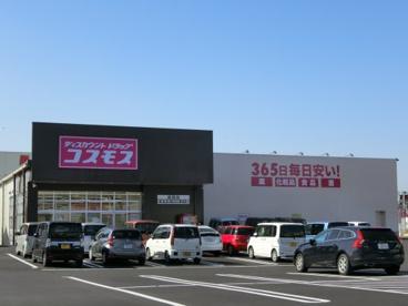 コスモス 富岡店の画像1