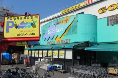 FOODS MARKET Selection(フーズマーケット セレクション) 行徳店の画像1