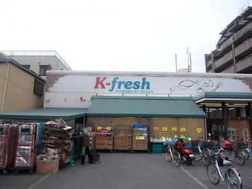 K-fresh新井店の画像1