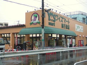Y's mart(ワイズマート) 南行徳店の画像1