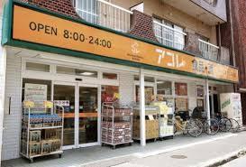 アコレ 下総中山駅西店の画像1