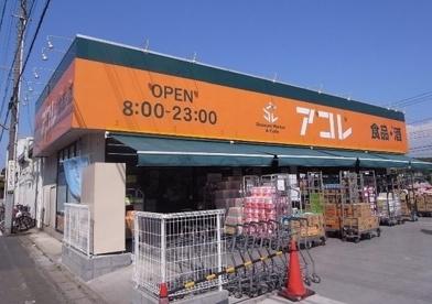 アコレ 市川南大野店の画像1
