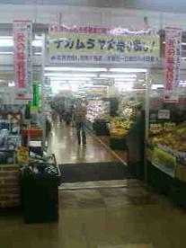 ナカムラヤ 南行徳店の画像1