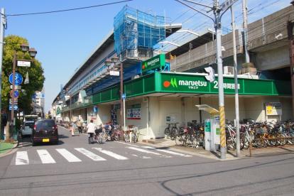 マルエツ 行徳駅前店の画像1