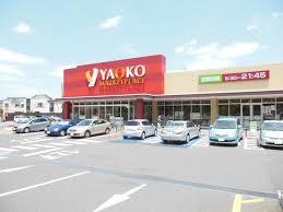 ヤオコー 市川中国分店の画像1