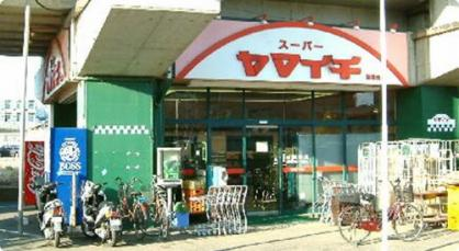 ヤマイチ 松飛台店の画像1