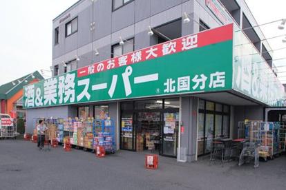 業務スーパー 北国分店の画像1