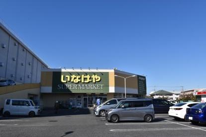 いなげや 立川栄町店の画像1
