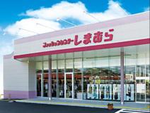 ファッションセンターしまむら千代田店