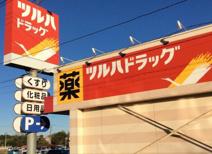 ツルハドラッグ千代田店