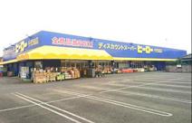 ヒーロー千代田店