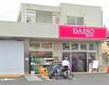 ザ・ダイソー 練馬土支田店