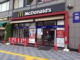 マクドナルド 田端駅前店
