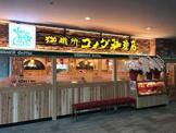 コメダ珈琲店田端駅前店