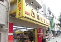 薬のヒグチ 幕張店