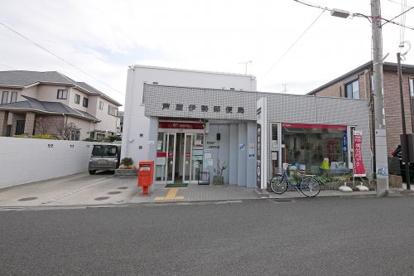 芦屋伊勢郵便局の画像2