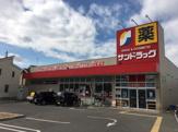 サンドラッグ 和泉上町店