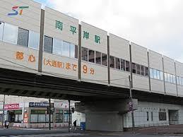 南平岸駅の画像1