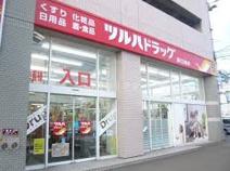 ツルハドラッグ 澄川3条店