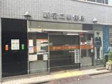新宿二郵便局