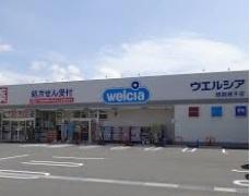 ウェルシア 姫路網干店の画像1