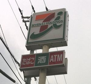 セブンイレブン 神戸ハンター坂店の画像1