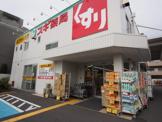 スギ薬局上井草店
