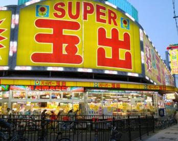 スーパー玉出 勝山店の画像1