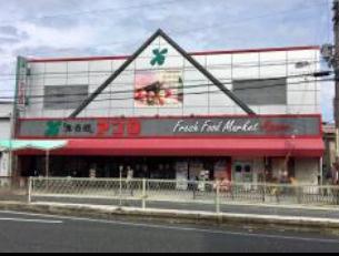 食品館アプロ 大池橋店の画像1
