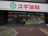 スギ薬局 東大泉店