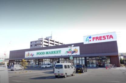 フレスタ 門田屋敷店の画像1