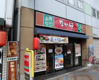 なか卯 新開地店の画像1