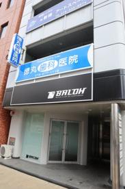 徳丸歯科医院(兵庫区中道通)の画像1