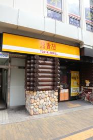 鳥貴族 湊川公園店の画像1