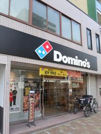 ドミノピザ西橘通店の画像1