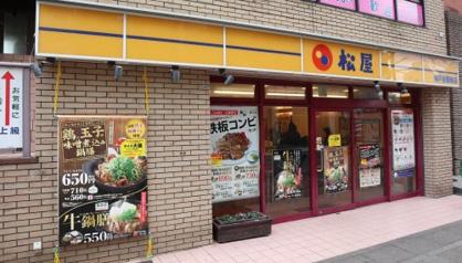 松屋神戸新開地店の画像1