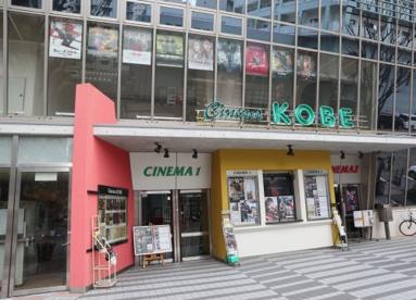シネマ神戸の画像1