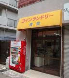 コインランドリー(中央区相生町)