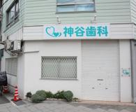 神谷歯科(中央区相生町)