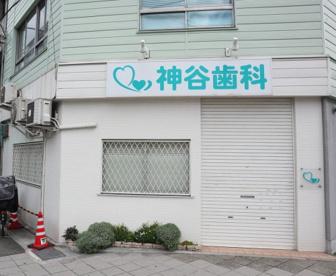 神谷歯科(中央区相生町)の画像1
